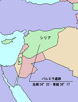 LocMap_of_WH_Site_of_Palmyra.png
